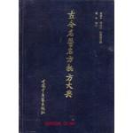 고금명의명방비방대전 - 중국어표기