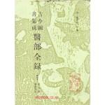 고금도서집성 의부전록 전교본 제5책 장부신형 하권 - 중국어표기