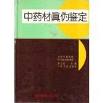 中藥材真偽鑒定(精) 중약재진위감정 - 중국어표기