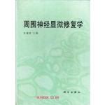 주위신용현미수복학 - 중국어표기