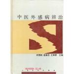 중의외감병변치 - 중국어표기
