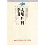 실용외과수책 - 중국어표기