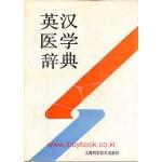 영어의학사전 - 중국어표기