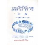 세계전통의학우수논문대장책 우수성과 논문 저작 산품 - 중국어표기