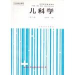 아과학 제3판 - 중국어표기