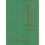 역해편주 황제내경소문 5