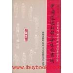 중국도가비전양생장수술