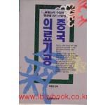 중국 의료기공