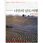 나만의 남도여행 - 서남해안권
