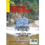 4WD로 떠나는 한국의 오지 하-바다가 가까운 전국 해안 오프로드