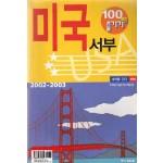 미국서부 100배 즐기기 2002~2003