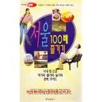 서울 100배 즐기기