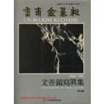 사진으로본 운보의반생-운보 김기창 1968-1991