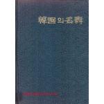 한국의 명무