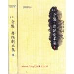 김지일 음악 무용극본집 1권 2권