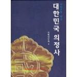 사진으로보는 대한민국 의정사