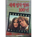 세계명작영화 100년 - 저자서명본