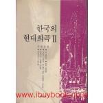 한국의 현대희곡 II - 서연호편