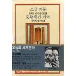 오늘의 세계문학24 - 소금기둥/ 문신새긴 기억