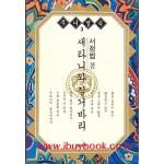 무녀별곡 3 -새타니와 질거바리