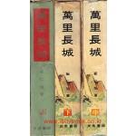 만리장성 전3권 완질 - 저자서명본
