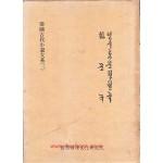 한국고대소설대계3 - 엄시효문 청행록 화문녹