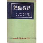 경험과 교육 - 1957년 발행된 책