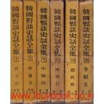 한국야담사화전집 1~20 전20권 완질