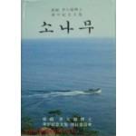 연희 이대원박사 화갑기념문집- 소나무