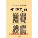 효제충신 - 심정섭 비문집 - 저자서명본