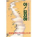 아!김지하-번미의 바다에서 생명의 바다로