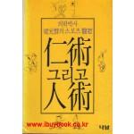 仁術 인술 그리고 인술 人術 - 저자성명본