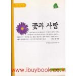 한국 꽃글 선집 - 꽃과 사람