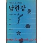 장선우 시나리집 남한강