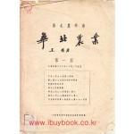 화북농업 華北農業 제1기-중국어.일본어병행표기