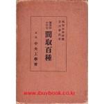 실용적소주택 간취백종 間取百種 - 일본어표기