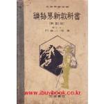 광물계신교과서-일본어표기