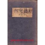 신만주국견물 - 일본어표기