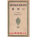 일본교육신교과서-심리학 일본어표기