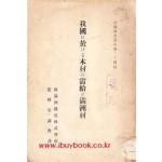아국에 있어서 목재의 수급과 만주재 - 일본어표기