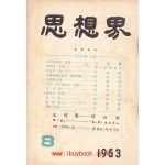 사상계 1953년 8월호 제1권 제5호 통권5호