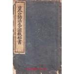 일본고어법급문법교과서
