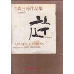 일본의정원예술 -重森三玲 작품집 - 일본어표기