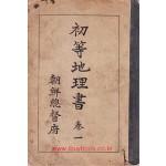 조선총독부 교과서 초등지리서 권1