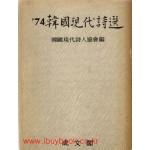 74 한국현대시선
