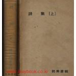 한국문학전집34.35 시집편