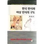 한국 한시와 여성 인식도 구도