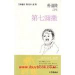 제칠미살-저자서명본