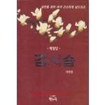 매월당 김시습 시선집