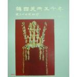 한국미술오천년-국.일문 해설